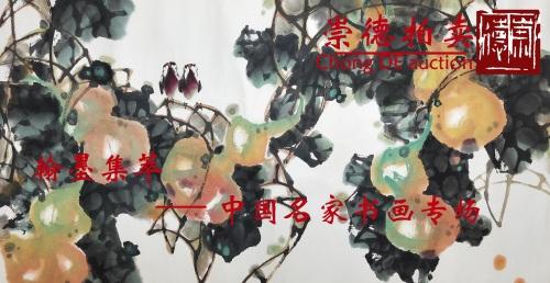 """崇德拍卖-""""翰墨集萃""""中国名家书画专场"""