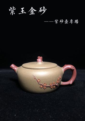 紫玉金砂--紫砂壶专场