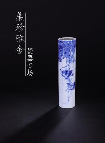 《集珍雅舍》—瓷器专场