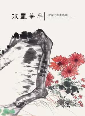 水墨华章——现当代书画专题