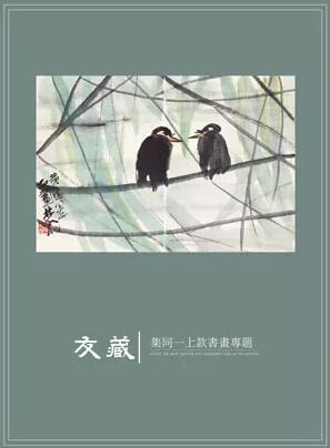 友藏——集同一上款书画专题