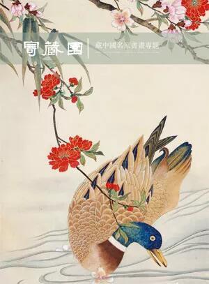 寄藏园——藏中国名家书画专题