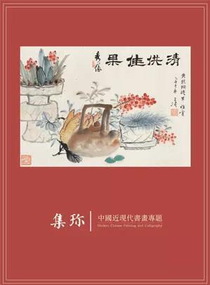 集珍——中国近现代书画专题