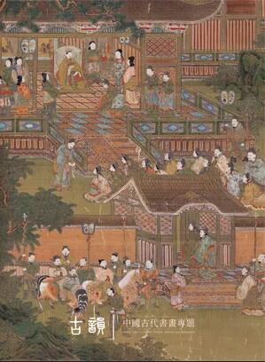 古韵——中国古代书画专题