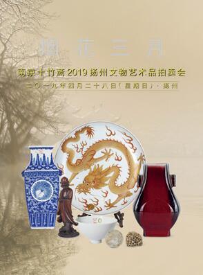 南京十竹斋2019扬州文物艺术品拍卖会
