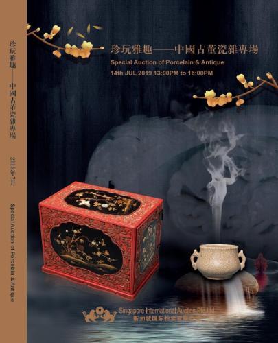 珍玩雅趣——中国古董瓷杂专场
